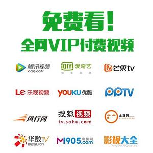 免费看爱奇艺优酷腾讯视频VIP会员电影电视免费在线看视频解析