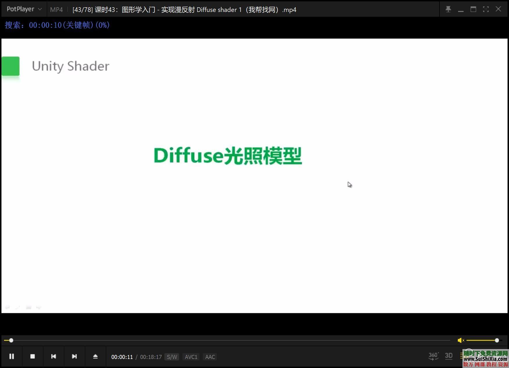 3D unity Shader编程零基础入门视频教程