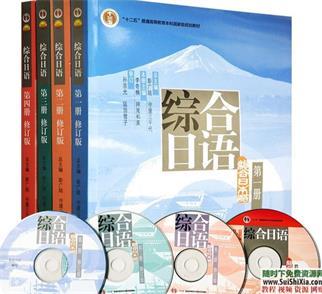 综合日语1-4册PDF完整版+MP3录音+练习册+答案下载